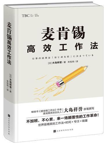 麦肯锡高效工作法(《麦肯锡工作法》《麦肯锡问题分析与解决技巧》经典管理畅销书之后又一力作)