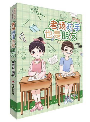 阳光姐姐小书房成长智慧书——考场对手也是朋友