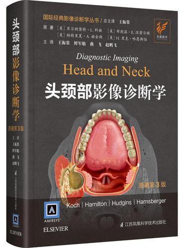 头颈部影像诊断学(原著第3版)(精)