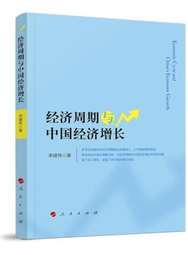 经济周期与中国经济增长