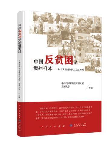 中国反贫困的贵州样本——以恒大集团帮扶大方县为例
