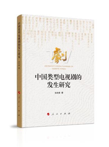 中国类型电视剧的发生研究