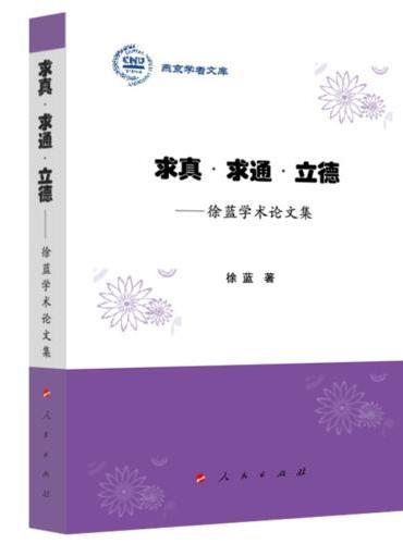 求真 求通 立德——徐蓝学术论文集(燕京学者文库)
