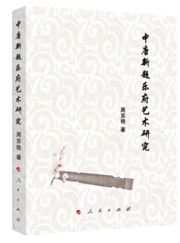 中唐新题乐府艺术研究