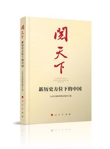 阅天下——新历史方位下的中国