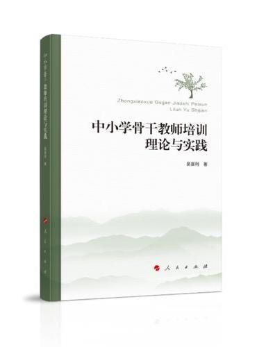 中小学骨干教师培训理论与实践