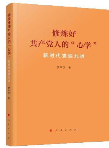 """修炼好共产党人的""""心学""""——新时代党课九讲"""