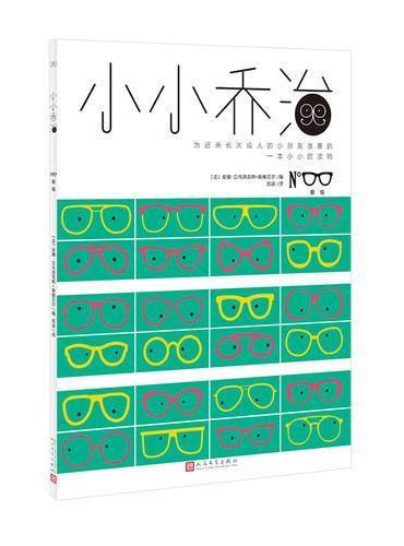 小小乔治:眼镜