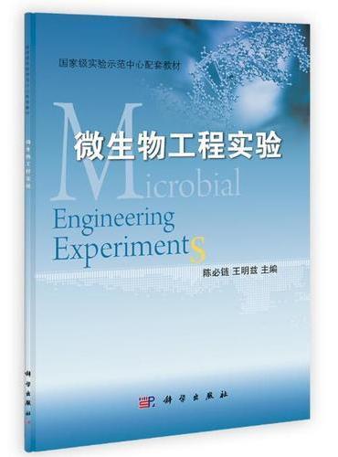 微生物工程实验