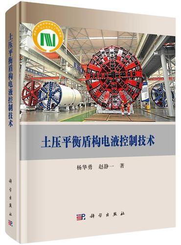 土压平衡盾构电液控制技术