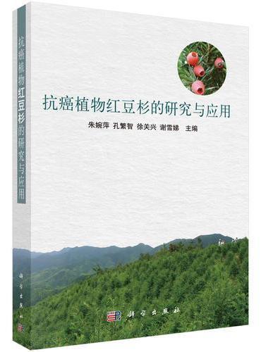 抗癌植物红豆杉的研究与应用