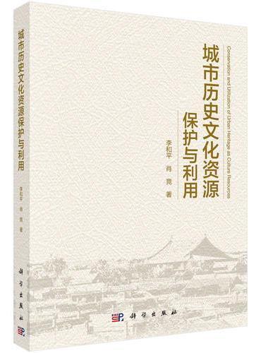 城市历史文化资源保护与利用