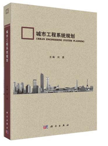 城市工程系统规划