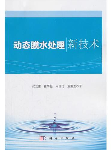 动态膜水处理新技术
