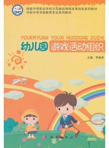 幼儿园游戏活动组织