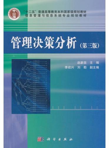 管理决策分析(第三版)