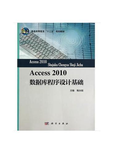 Access 2010数据库程序设计基础(修订版)