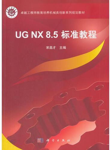 UG NX 8.5 标准教程(含光盘)