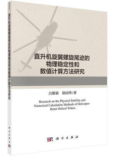 直升机旋翼螺旋尾迹的物理稳定性和数值计算方法研究