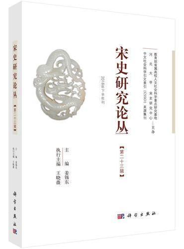 宋史研究论丛  第23辑