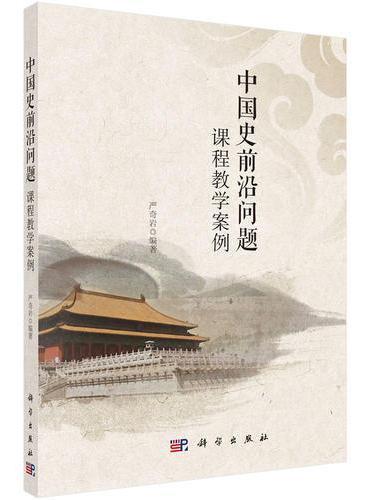 中国史前沿问题课程教学案例