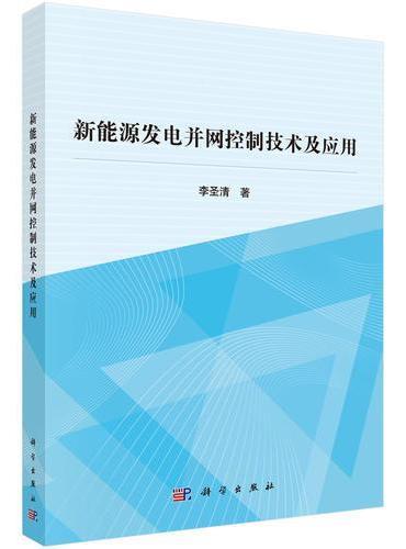 新能源发电并网控制技术及应用