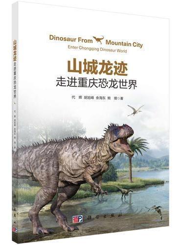 山城龙迹:走进重庆恐龙世界