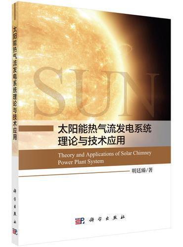 太阳能热气流发电系统理论与技术应用