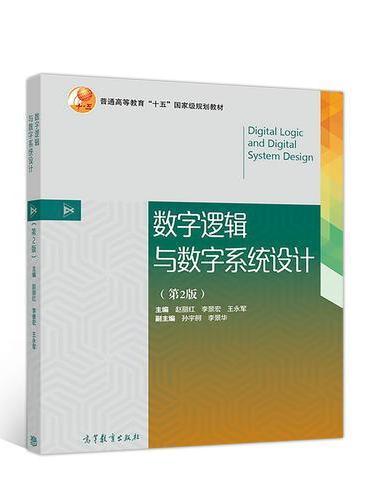 数字逻辑与数字系统设计(第2版)