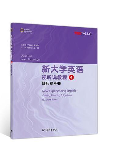 新大学英语 视听说教程 4 教师参考书