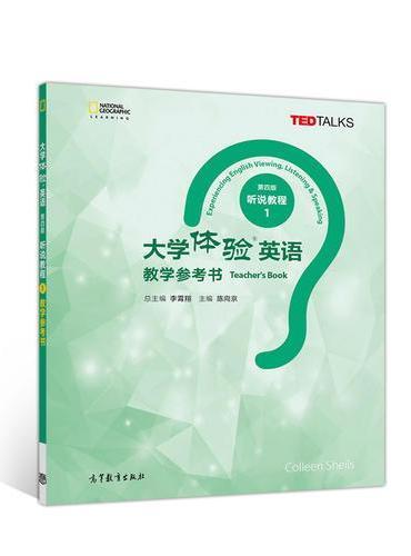 大学体验英语(第四版)听说教程1教学参考书