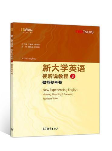 新大学英语 视听说教程 3 教师参考书