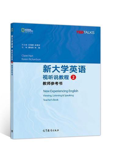 新大学英语 视听说教程 2 教师参考书