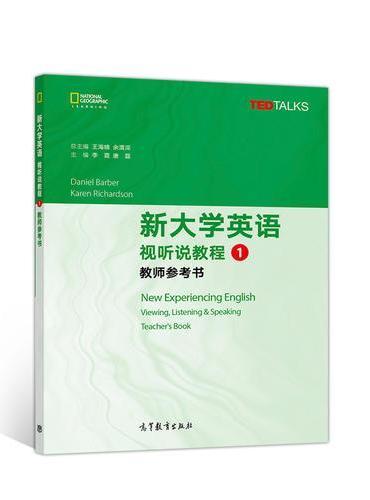 新大学英语 视听说教程 1 教师参考书