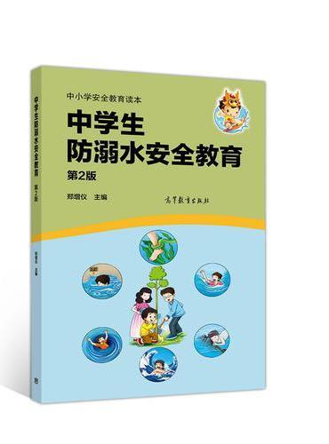 中小学安全教育读本--中学生防溺水安全教育   第2版