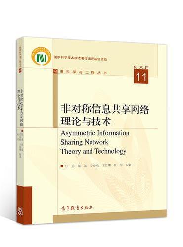 非对称信息共享网络理论与技术