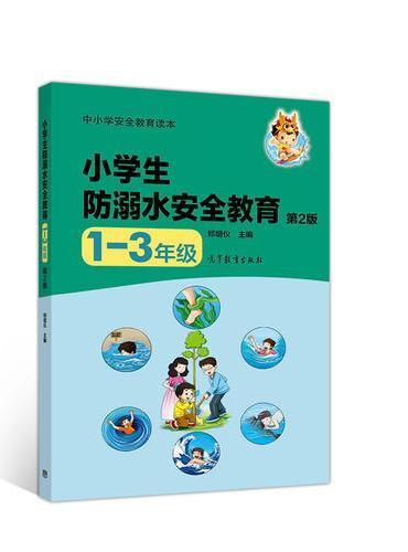 中小学安全教育读本--小学生防溺水安全教育(1—3年级) 第2版