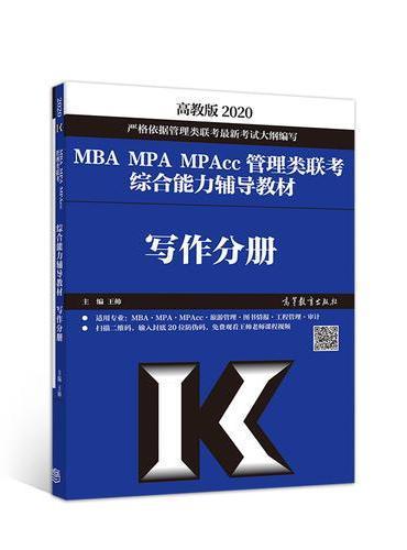 2020MBA MPA MPAcc管理类联考综合能力辅导教材写作分册