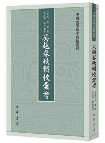 吴越春秋辑校汇考(中国史学基本典籍丛刊)