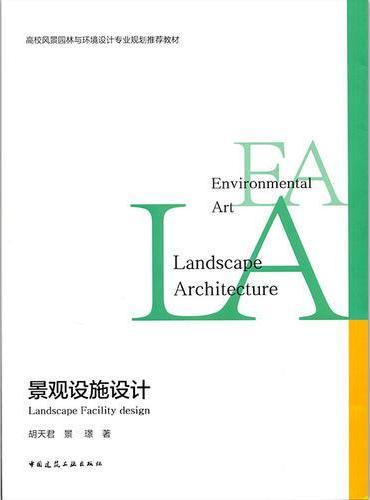 景观设施设计
