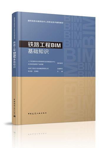 铁路工程BIM基础知识