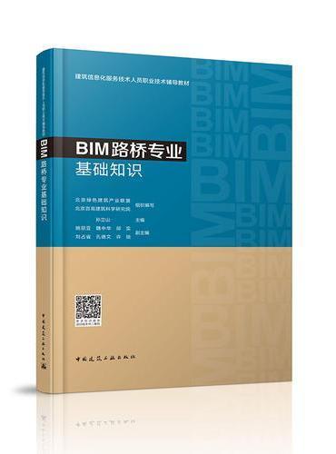 BIM路桥专业基础知识