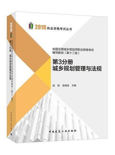 2019年全国注册城乡规划师职业资格考试辅导教材(第十二版)第3分册城乡规划管理与法规