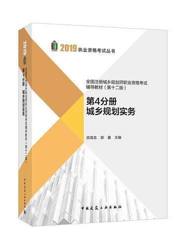 2019年全国注册城乡规划师职业资格考试辅导教材(第十二版)第4分册城乡规划实务