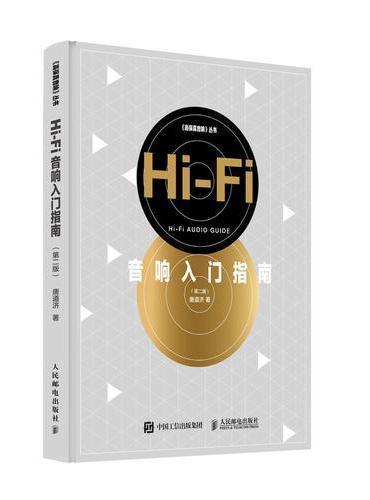 Hi-Fi音响入门指南 第二版