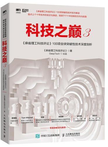 科技之巅3 麻省理工科技评论 100项全球突破性技术深度剖析