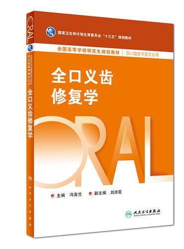 全口义齿修复学(研究生口腔)