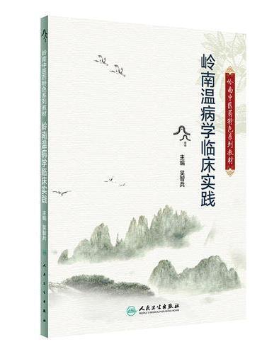 岭南中医药特色系列教材·岭南温病学临床实践(创新教材)