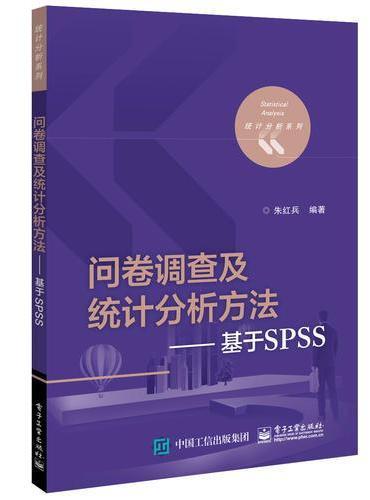 问卷调查及统计分析方法——基于SPSS