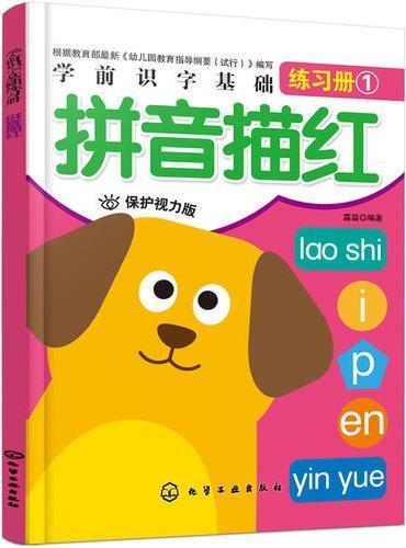学前识字基础练习册. 拼音描红